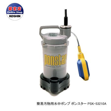 工進 コーシン 8時間連続使用可能 簡易汚物用水中ポンプ ポンスター 自動運転タイプ 口径32mm 150W 50Hz用 PSK-53210A