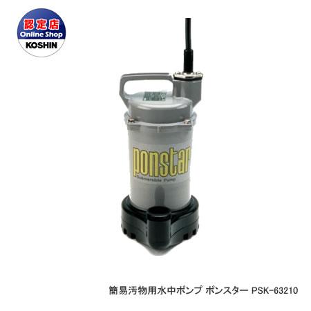 工進 コーシン 8時間連続使用可能 簡易汚物用水中ポンプ ポンスター 口径32mm 150W 60Hz用 PSK-63210<代引不可>