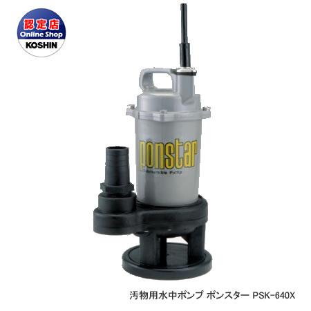 工進 コーシン 8時間連続使用可能 汚物用水中ポンプ ポンスター 口径40mm 150W 60Hz用 [PSK-640X]