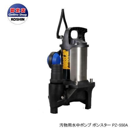 工進 コーシン 8時間連続使用可能 汚物用水中ポンプ ポンスター 自動運転タイプ 口径50mm 400W 50Hz用 ステンレス製 [PZ-550A]