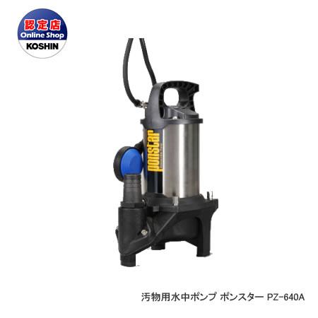 工進 コーシン 8時間連続使用可能 汚物用水中ポンプ ポンスター 自動運転タイプ 口径40mm 400W 60Hz用 ステンレス製 PZ-640A<代引不可>