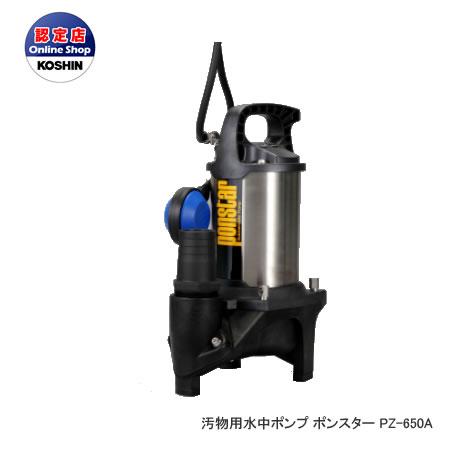 工進 コーシン 8時間連続使用可能 汚物用水中ポンプ ポンスター 自動運転タイプ 口径50mm 400W 60Hz用 ステンレス製 [PZ-650A]