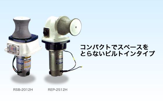 工進 コーシン ウインチ ミニカール ビルトインタイプ 200W ショートベース型 [RSB-2012H]