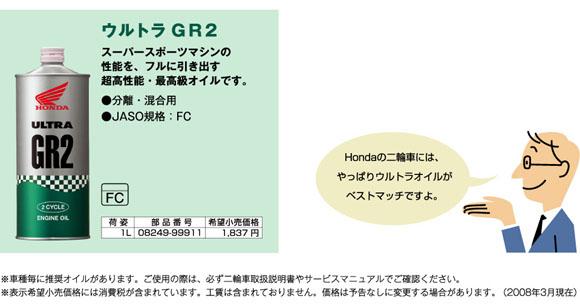 ホンダ オイル ウルトラ GR2 1L FC 20缶
