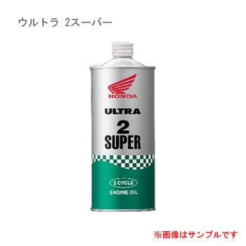 ホンダ オイル ウルトラ 2スーパー 1L FC 20缶