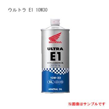 ホンダ オイル ウルトラ E1 20L 10W30 SL/MB 1缶
