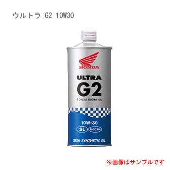 ホンダ オイル ウルトラ G2 1L 10W30 SL/MA 20缶