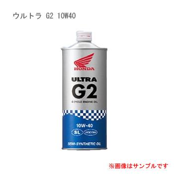 ホンダ オイル ウルトラ G2 20L 10W40 SL/MA 1缶