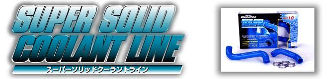 BILLON ビリオン スーパーソリッドクーラントライン GC8 ターボ BWL21 【NF店】