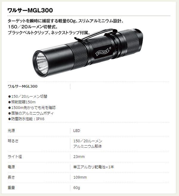 ◇LEDフラッシュライト(懐中電灯) 超コンパクトタイプ/防傷加工レンズ ワルサー SLS110※他の商品と同梱不可