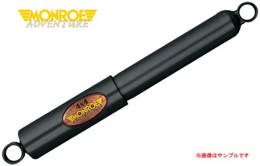 MONROE ショックアブソーバー D8433 アドベンチャー