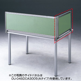 <欠品中 未定>☆サンワサプライ デスクオプション デスクパネル(グリーン) OU-04SDCB3005