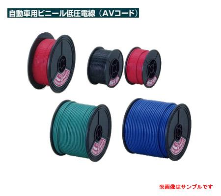 SAPI 自動車用ビニール低圧電線(配線コード) AV3.0mm2 黒 100mスプール巻 【NFR店】