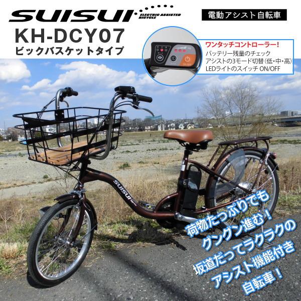 電動アシスト自転車 SUISUI スイスイ KH-DCY07 ブラウン 荷物がたっぷり入るビッグバスケットタイプ 20インチ/24インチ 底床  ※北海道、沖縄、離島は別途料金