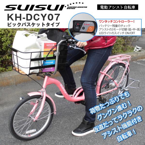 電動アシスト自転車 SUISUI スイスイ KH-DCY07 ピンク 荷物がたっぷり入るビッグバスケットタイプ 20インチ/24インチ 底床 【※北海道、沖縄、離島は別途料金】
