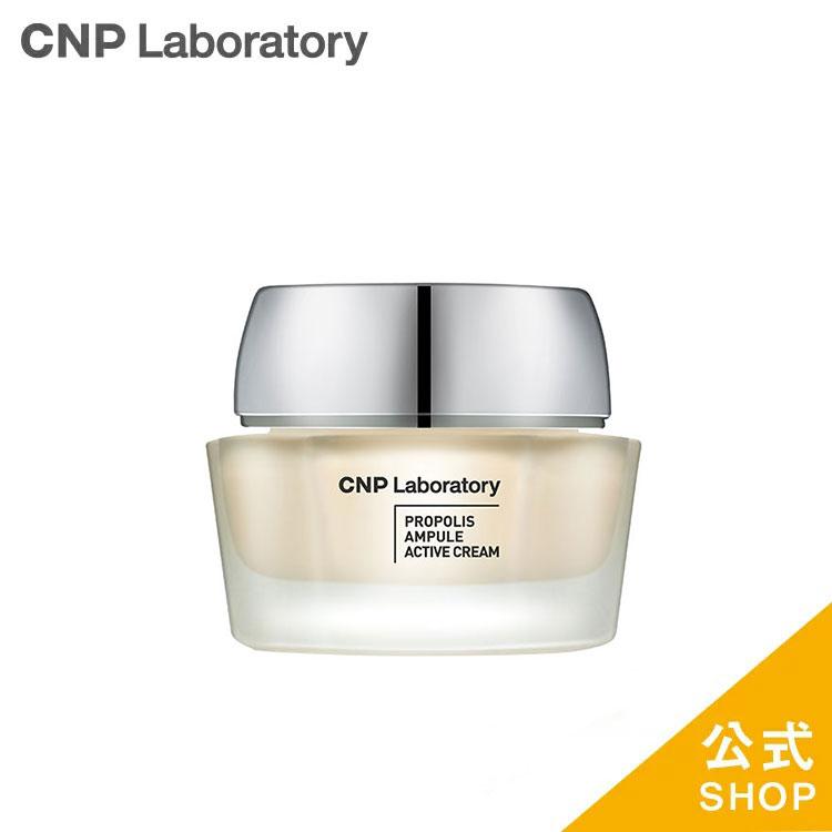 プロポリスとセラミドを含んだしっとりとしたテクスチャーのクリームがやさしく肌になじみ 健康的で滑らかな肌に導きます 公式 CNP プロポリス アンプル アクティブ クリーム 美容クリーム 50ml 国内正規品 Laboratory 卸売り フェイスクリーム セラミド配合 美肌 基礎化粧品 AMPULE スキンケア セットアップ CREAM ACTIVE PROPOLIS 保湿クリーム プロP 韓国コスメ