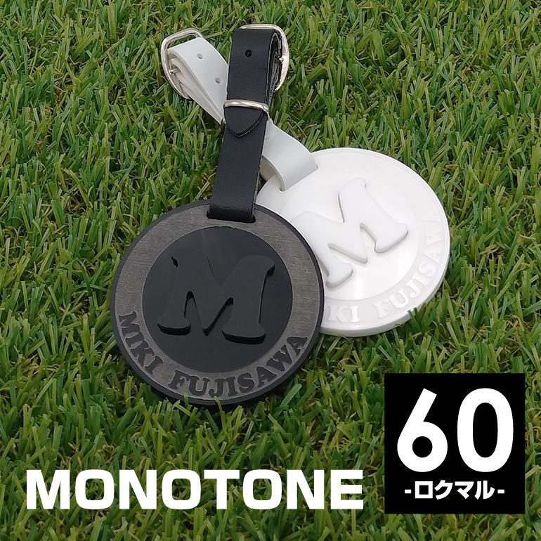 イニシャルバッグタグ-60ロクマル-【MONOTONE】ゴルフ ネームプレート ネームタグ 名札 刻印 名入れ 還暦 キャディーバック スーツケース 誕生日 退職祝い お祝い【ネームプレート】1個から製作しますネームプレート ゴルフ ネームプレート刻印