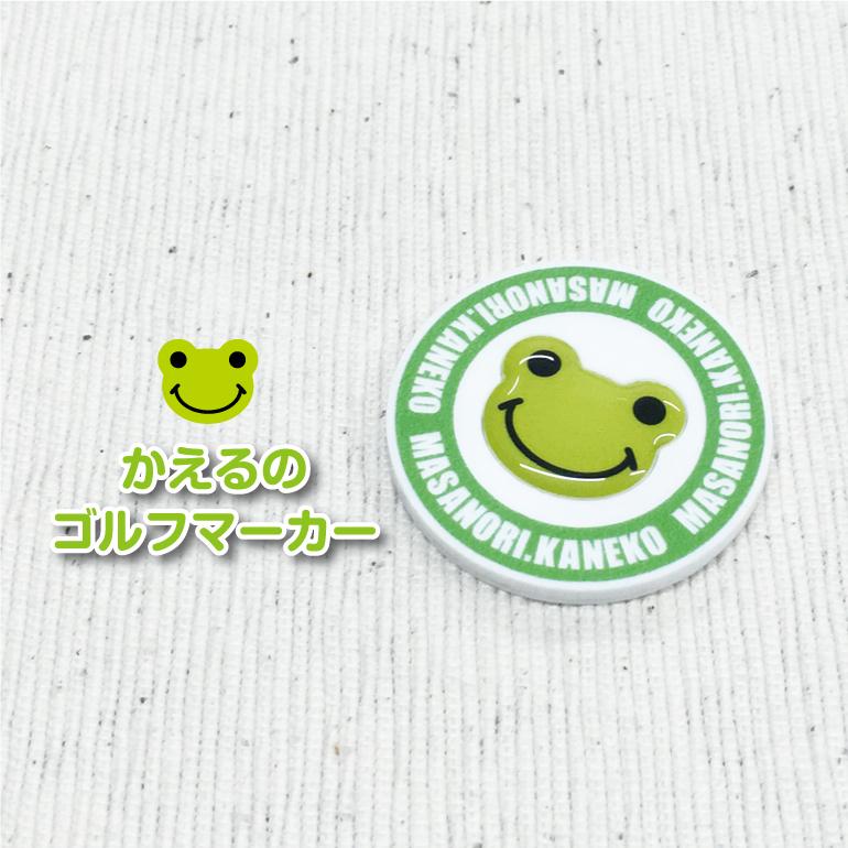 ゴルフマーカー 注文後の変更キャンセル返品 かえる かえるのゴルフマーカーGOLFアクリル製 かえるのゴルフマーカー 6色の可愛らしいかえるのゴルフマーカー 定番から日本未入荷