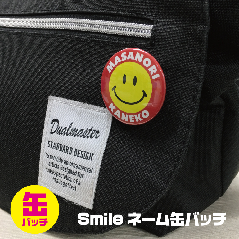Smileネーム缶バッチ Smile スマイル ネーム 名入れ ネームプレート 名札 カラー12色 Lサイズ