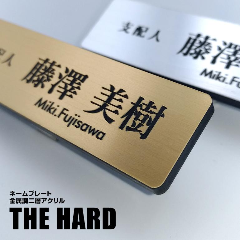 ご好評いただいている ネームプレート 金属調二層アクリル からさらに丈夫な THE HARD が登場 1個から製作します ネームタグ 日本限定 ネームプレート刻印 ゴールド 授与 シルバー 名札 オフィス