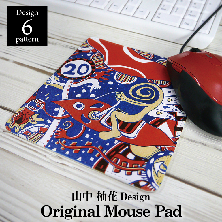 名札屋本舗限定 新作販売 ユニークなデザインが面白いオリジナルマウスパッド 山中 柚花 オリジナル マウスパッド 選べる6種類 Design 待望