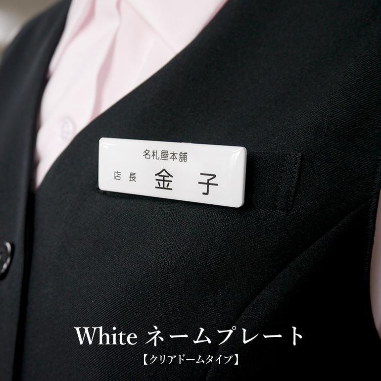 清潔感と高級感を持ち合わせた白いネームプレートです 名札 白 ディスカウント whiteネームプレート クリアドームタイプ サイズが選べる お得クーポン発行中 1個から製作します ネームプレート刻印 3サイズ