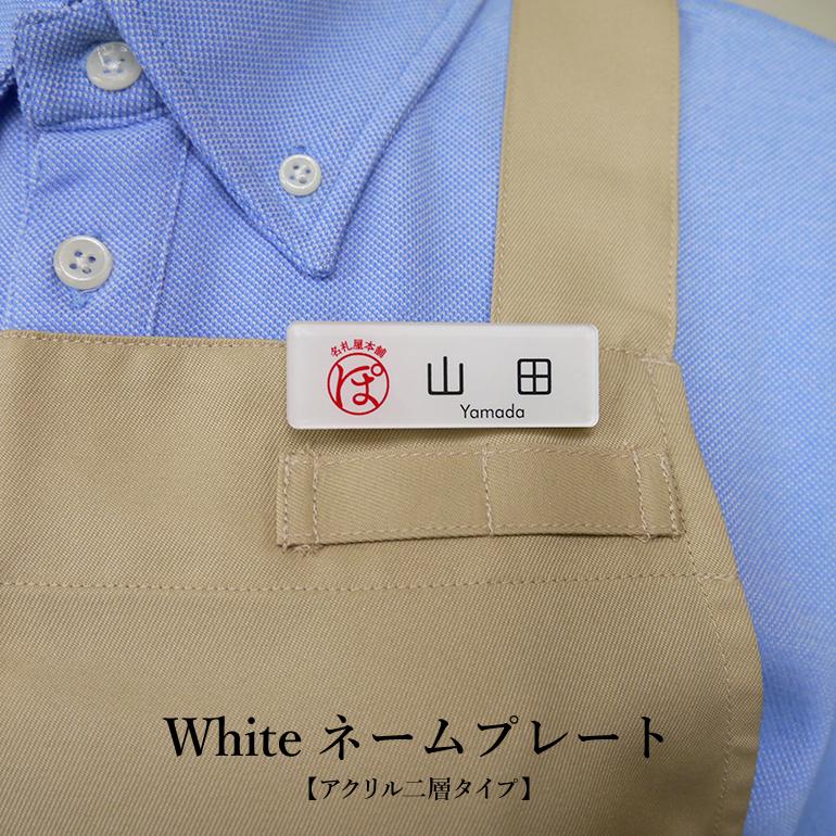 清潔感と高級感を持ち合わせた白いネームプレートです 名札 お見舞い 白 whiteネームプレート アクリル二層タイプ 買い物 3サイズ ネームプレート刻印 1個から製作します サイズが選べる