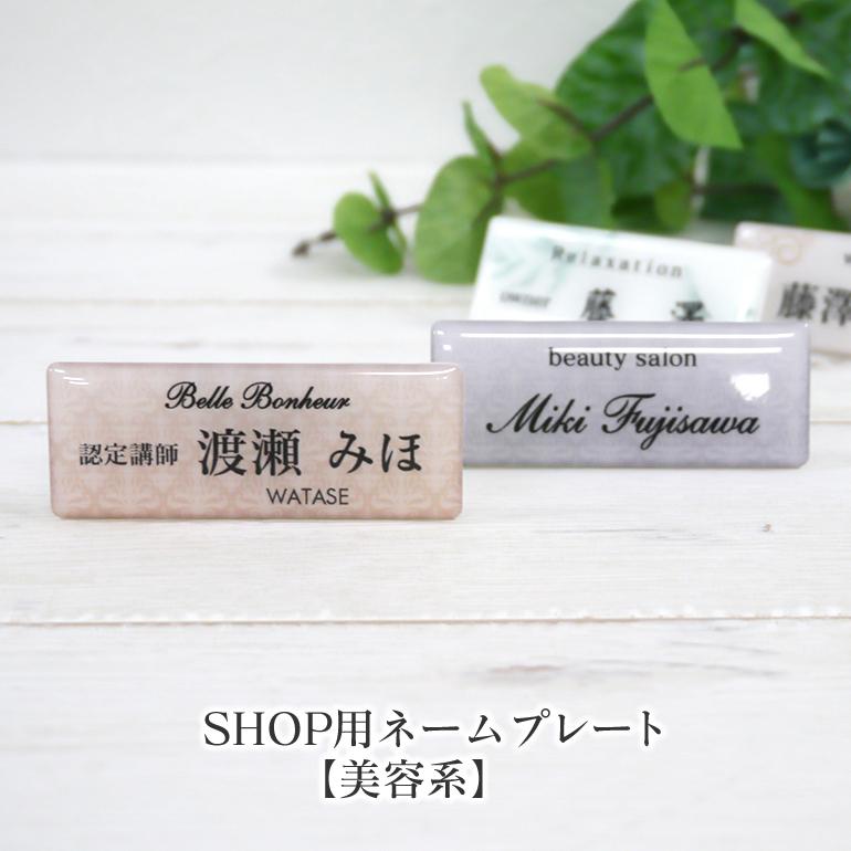 美容室・エステ・ネイルサロン・ウェディング~【美】をお仕事にする方にお勧めします SHOP用ネームプレート【美容系】◆クリアドームタイプ 1個から製作します ネームプレート 美容 選べるデザイン