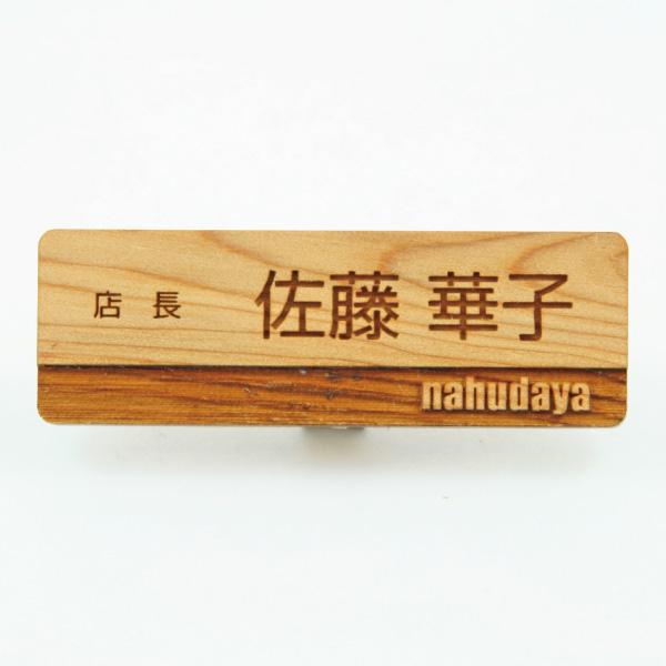 新作続 木の名札 卸直営 木のネームプレート天然のイチイ ヤマザクラ ヒノキを使用した名札 オリジナル 天然木ネームプレート ネームプレート刻印 ネームタグ 1個から製作します 名札 ネームプレート