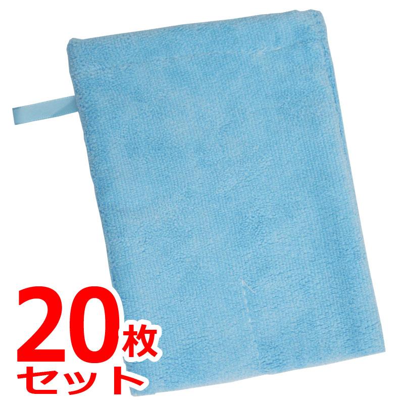 先端中央部を縫い付け 回転を防止しています 低価格 返品不可 20枚セット システムクロス ソフトA ミトン グローブ マイクロファイバークロス 手袋 ブルー 超極細繊維