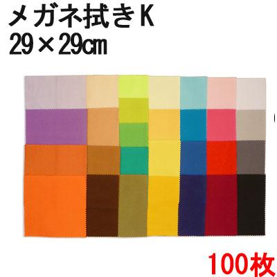 【100枚セット】 メガネ拭き クロス 【マイクロファイバークロス】 K 29×29cm システムクロス