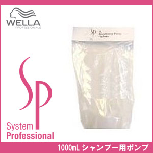 Wella SP shampoo pump 02P06May15