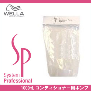 Wella SP conditioner pump 02P06May15