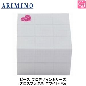 (人気激安) おすすめ LINEお友達追加でクーポンプレゼント アリミノ ピース プロデザインシリーズ グロスワックス ホワイト 40g