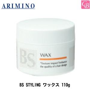 【5500円で送料無料】【あす楽13時まで】【x5個】アリミノ BS STYLING WAX 110g《アリミノ ワックス スタイリング剤 ヘアワックス レディース hair wax ladies》