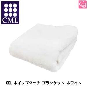 【5500円で送料無料】CML CKL ホイップタッチ ブランケット ホワイト《エステ ブランケット ひざ掛け 美容室 サロン 業務用》