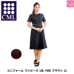 【5500円で送料無料】CML ユニフォーム ワンピース LDL-1408 ブラウン LL《サロン エステ ユニフォーム 制服》