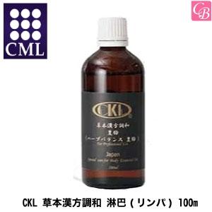 【5500円で送料無料】CML CKL 草本漢方調和 淋巴(リンパ) 100m《エッセンシャルオイル 精油》