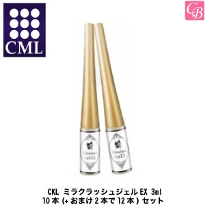 【P3倍中】【3,980円~送料無料】【送料無料】CML CKL ミラクラッシュジェルEX 3ml 10本(+おまけ2本で12本)セット