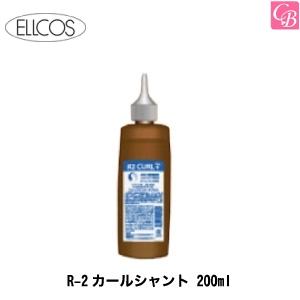 【5500円で送料無料】【送料無料】【x5個】エルコス R-2カールシャント 200ml 容器入り《美容室 サロン専売品》