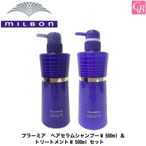 ミルボン プラーミア ヘアセラムシャンプーM 500ml & トリートメントM 500ml セット《ミルボン シャンプー トリートメント セット 美容室専売品 サロン専売品 shampoo treatment set》