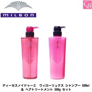 ミルボン ディーセスノイドゥーエ ウィローリュクス シャンプー 500ml & ヘアトリートメント 500g セット《ミルボン シャンプー トリートメント セット 美容室専売品 サロン専売品 shampoo treatment set》