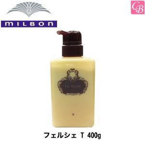 【100円クーポン】【送料無料】【x5個】ミルボン フェルシェ T 400g《MILBON 美容室 サロン専売品》