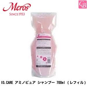【5500円で送料無料】【送料無料】【x5個】メロス ID.CARE アミノピュア シャンプー 700ml (レフィル) 《美容室 シャンプー 美容室専売 サロン専売品 shampoo》