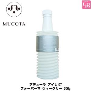 【x3個セット】 ムコタ アデューラ アイレ07 フォーパーマ ウィークリー 700g (業務用レフィル)
