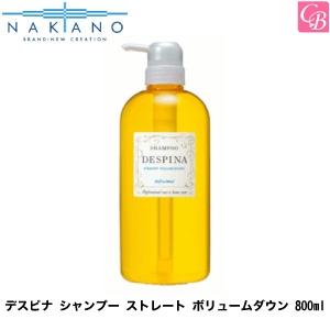 【100円クーポン】【x5個】ナカノ デスピナ シャンプー ストレート ボリュームダウン 800ml 《shampoo》