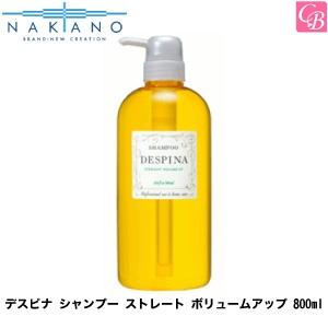 【100円クーポン】【x5個】ナカノ デスピナ シャンプー ストレート ボリュームアップ 800ml 《shampoo》