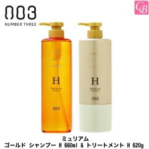 【5500円で送料無料】ナンバースリー ミュリアム ゴールド シャンプー H 660ml & トリートメント H 620g セット《ナンバースリー シャンプー トリートメント 美容室専売品 サロン専売品 salon shampoo treatment set》