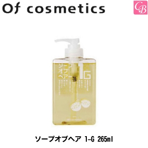 【100円クーポン】【送料無料】【x5個】オブコスメティックス ソープオブヘア 1-G 265ml 《オブコスメティックス シャンプー shampoo》