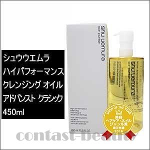 Shu Uemura アトリエメイド cleansing oil advanced classic 450 ml shu uemura us049zz1 ◇ ◇ 23 nnttww